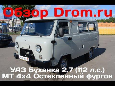 УАЗ Буханка 2016 2.7 (112 л.с.) 4*4 MT Остекленный фургон 5 мест - видеообзор