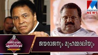 Thiruva ethirva 06-06-2016 , E.P.Jayarajan and Muhammad Ali   Manorama News