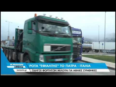 """Ρότα """"εφιάλτης"""" το Πάτρα - Ιταλία - Οδηγοί φορτηγών μιλούν για άθλιες συνθήκες"""