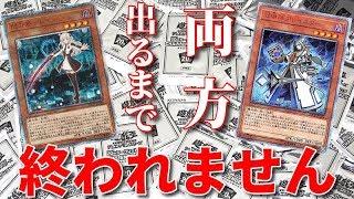 【遊戯王】馬鹿な挑戦!「20thシクチャレンジパック」全種コンプするまで終われません!!!!!