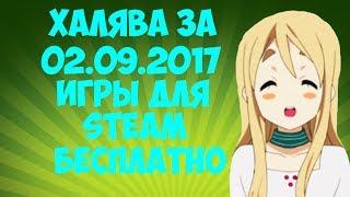 Халява за 02.09.2017! Игры для Steam БЕСПЛАТНО!