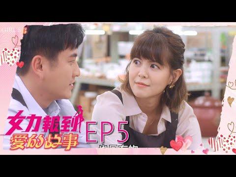 台劇-女力報到S12-EP 05-愛的故事