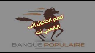 Comment effectuer un virement dans chaabi net كيفية تحويل الاموال من حسابك على الشعبي نت