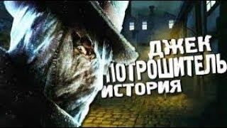 СТРИМ!!!!!!!! Шерлок Холмс против Джека Потрошителя /Sherlock Holmes versus Jack the Ripper  часть 2