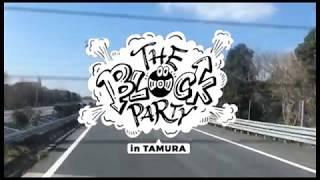 TEMPURA KIDZ「THE BLOCK PARTY in TAMURA」Report by YunaYabe
