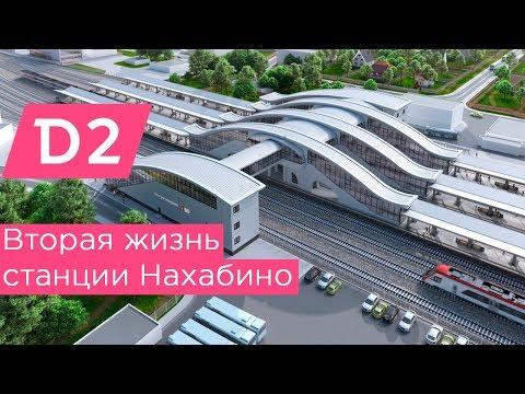Вторая жизнь станции Нахабино: МЦД2
