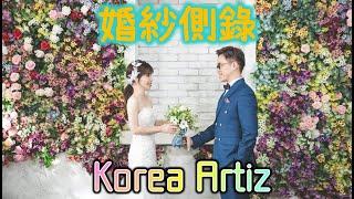 [韓國藝匠Korea Artiz Studio] 拍婚紗-側錄影片 l Cover桑-Vlog#41