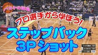 技あり! 栗原選手の「ステップバック3Pシュート」 【バスケの勉強】 山本千夏 動画 27