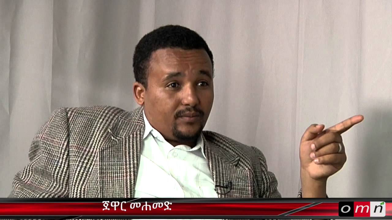 Download OMN: Amharic interview with Jawar Mohammed (Part 2) Sep 27, 2014