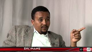 OMN: Amharic interview with Jawar Mohammed (Part 2) Sep 27, 2014