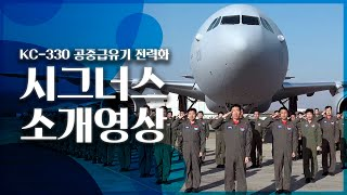 대한민국 공군 공중급유기 시그너스 전력화