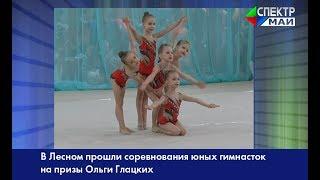 В Лесном прошли соревнования юных гимнасток на призы Ольги Глацких