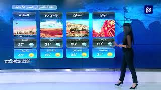 النشرة الجوية الأردنية من رؤيا 4-7-2019 | Jordan Weather