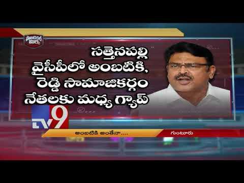 Political Mirchi : Masala News From Telugu States - 23-02-2019 - TV9
