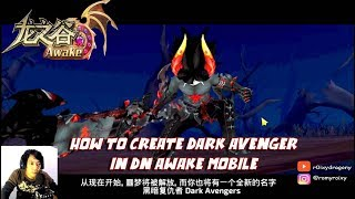 Cara Membuat Dark Avenger di DN Awake (CN) - Dragon Nest Awake (Mobile) Dark Avenger Quest