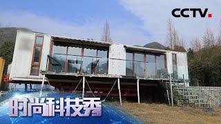 《时尚科技秀》 20200601| CCTV科教