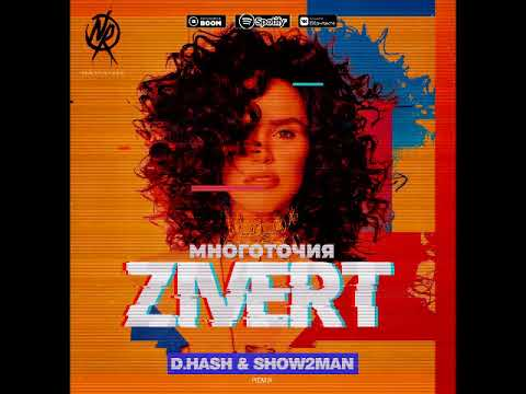 Zivert - Многоточия  (D. Hash & Show2man Remix)