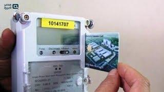 مصر العربية | كيف يتم تحصيل فواتير الكهرباء إلكترونيًا