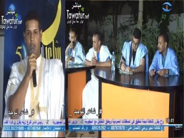 شاعر التوحيد5 - الحلقة النهائية - ضيف الحلقة الأديب أحمدو ولد يوسف- رمضان 1438 هـ