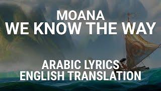 Moana  We Know the Way   Arabic Lyrics  English Translation  موانا  نحدد الطريق