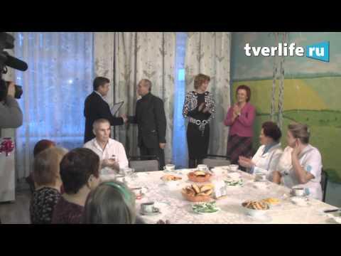 Губернатор посетил Тверской дом интернат