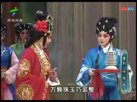 "Cantonese Opera ""Pearl Pagoda""粤剧 珍珠塔"