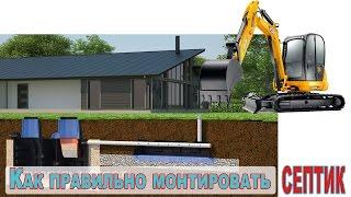 Как смонтировать автономную канализацию/септик для дома и дачи?(, 2016-02-13T10:40:34.000Z)