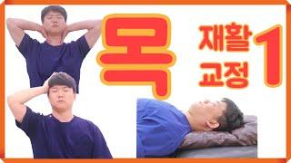 [월,화] 목 재활운동 #1 - 4월 3주차 [두통 /…