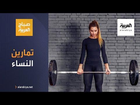 صباح العربية | ما المناسب للنساء من رفع الأوزان في تمارين المقاومة؟