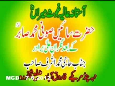 MCD Naat .7 . ALI Raza Rehndi har wely l ty dua.