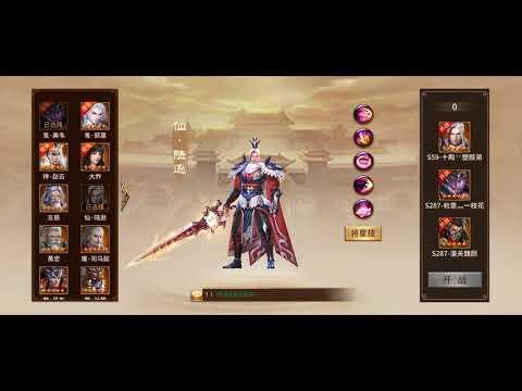 Dynasty Legends Demon Lu Xun Fairy Arena