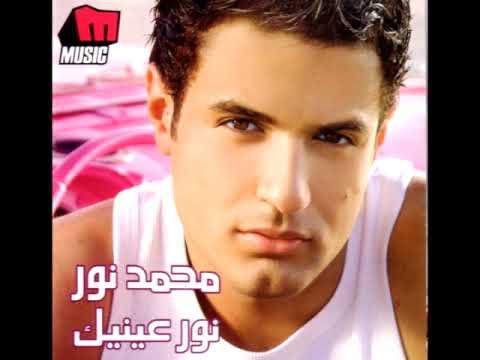 Mohamed Nour - Ana Fe'lan / محمد نور - أنا فعلا