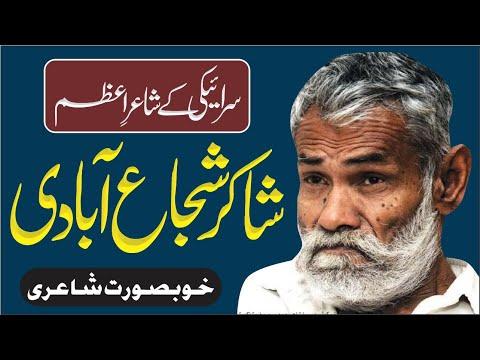Shakir Shujabadi II Saraiki II Rahim yar Khan II Mushera II Pakistan II waseeb
