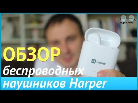 Обзор беспроводных наушников Harper HB 508