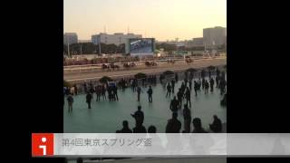 第4回東京スプリング盃
