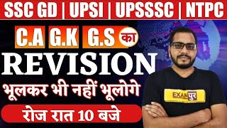 SSC GD/UPSI/UPSS || SSC/NTPC |CURRENT AFFAIRS+ STATIC GK+ GS By Sanjeet Sir |RRB NTPC Expected Ques.