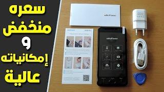 تعرّف على أرخص هاتف ذكي بمواصفات عالية : uleFone U008 Pro