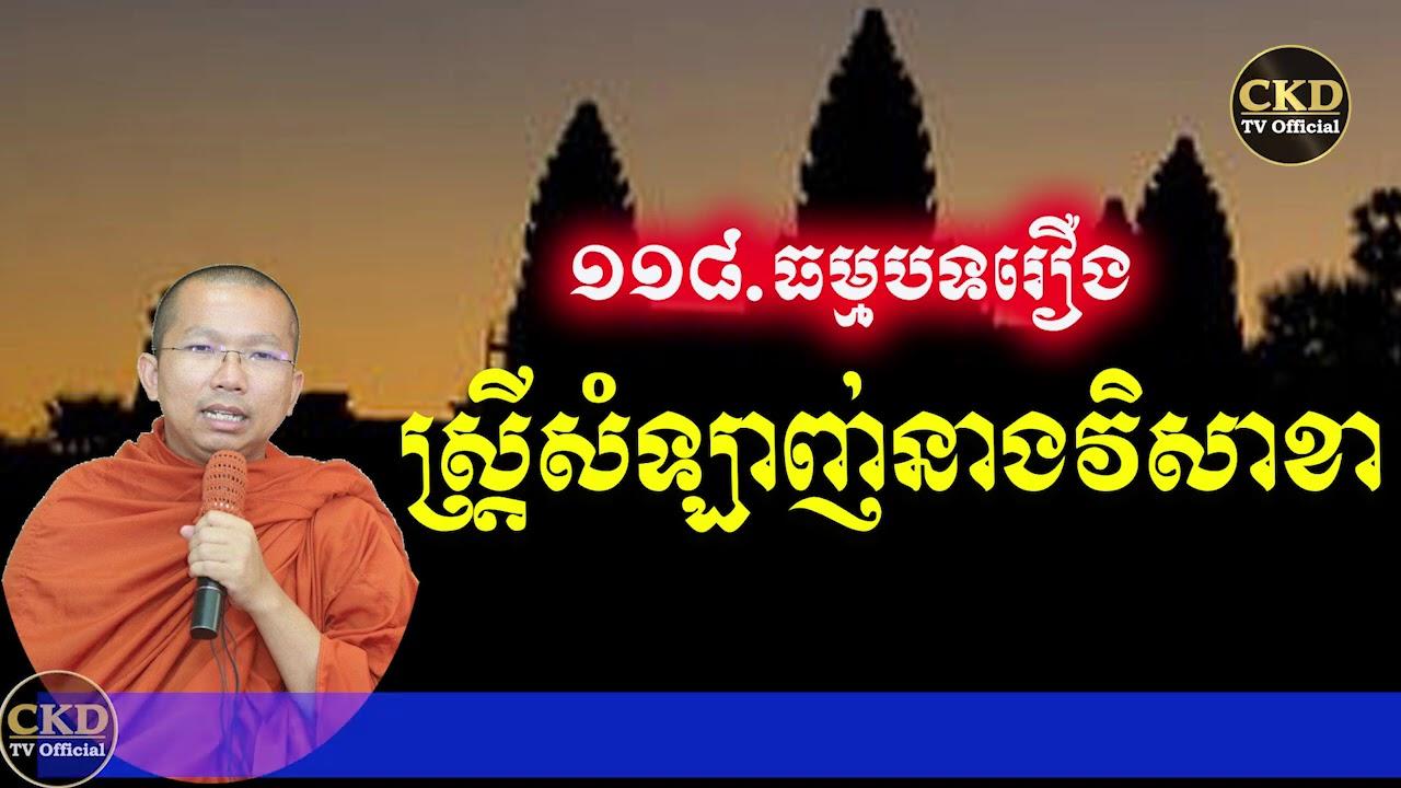 រឿងស្ត្រីសំឡាញ់នាងវិសាខា (ធម្មបទគាថាទី១១៧) ជួន កក្កដា Dharma Thumabath talk by Choun kakada