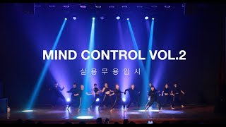 MIND DANCE(마인드댄스) MIND CONTROL Vol.2 (WITH)   실용무용입시