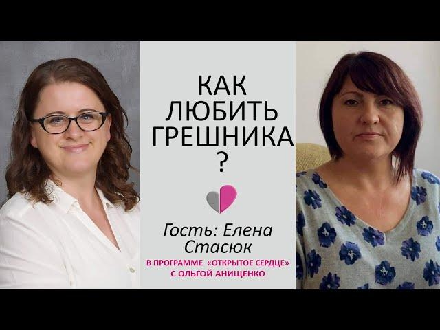 КАК ЛЮБИТЬ ГРЕШНИКА - Свидетельство Елены Стасюк