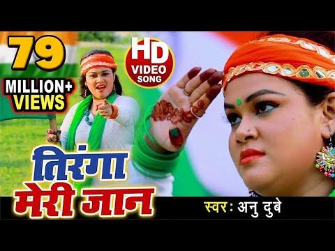 #Anu Dubey Desh Bhakti #VIDEO SONG 2019 सुपरहिट देशभक्ति Tiranga Meri Jaan , तिरंगा मेरी जान