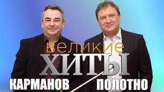 Анатолий Полотно и Федя Карманов -  Великие Хиты
