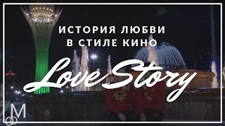Видео съемка в Астане [Love Story - ФИЛЬМ] Аэросъемка. Видео оператор на свадьбу