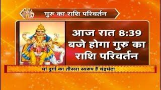 Maa Brahmacharini aur Maa Chandraghanta ki Aradhana,Guru ka rashi Parivartan