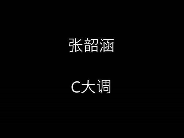 张韶涵 [C大调] 歌词