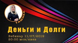 """""""Деньги и Долги"""" Вебинар с ТАШИКОЙ"""
