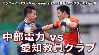 中部電力 vs 愛知教員クラブ サンコーインダストリーpresents 2019関西セブンズフェスティバル