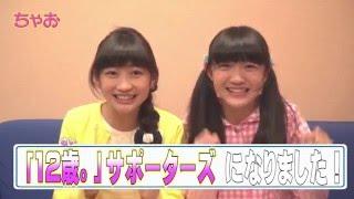 さくら学院の岡崎百々子ちゃんと麻生真彩ちゃんの2人が、「12歳。」...