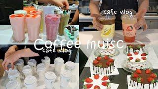 커피 & 음악 | -♂️딸기 펄 추가해주세요!!…