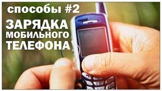 Галилео. Способы 2. Зарядка мобильного телефона(все